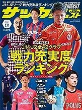 サッカーダイジェスト 2021年 2/11 号 [雑誌]