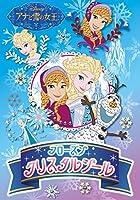 アナと雪の女王 フローズン クリスタル シール フルコンプ 10個入 食玩・ガム(アナ雪)
