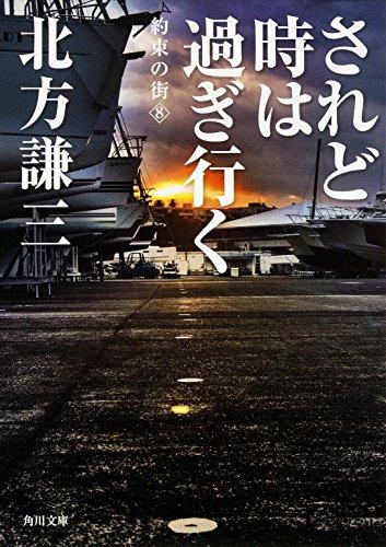 されど時は過ぎ行く 約束の街 (8) (角川文庫)