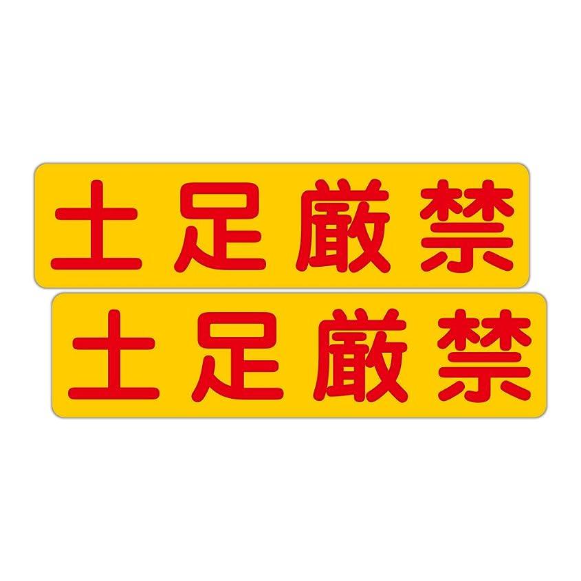 遠足製品外交「注意?警告 土足厳禁」 床や路面に直接貼れる 路面表示ステッカー 300X75mm ヨコ型 2枚組