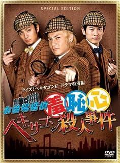 お台場探偵羞恥心 ヘキサゴン殺人事件(限定版) [DVD]