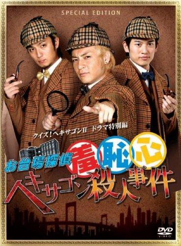 お台場探偵羞恥心 ヘキサゴン殺人事件(限定版) [DVD]の詳細を見る
