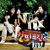 The 1st Shop of Coffee Prince 커피프린스 1호점 (Original Television Soundtrack)