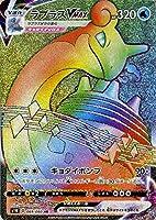 ポケモンカードゲーム剣盾 s1W ソード ラプラスVMAX HR ポケカ ソード&シールド 水 VMAX