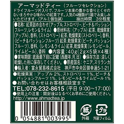 米産 アーマッドティー フルーツセレクション 箱2g×20 [3995]