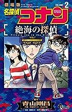 名探偵コナン 絶海の探偵 第02巻