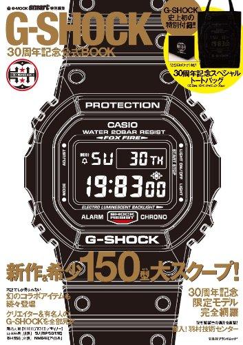 smart特別編集 G-SHOCK 30周年公式記念BOOK (e-MOOK 宝島社ブランドムック)