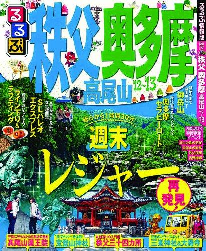 るるぶ秩父 奥多摩 高尾山'12~'13 (国内シリーズ)の詳細を見る