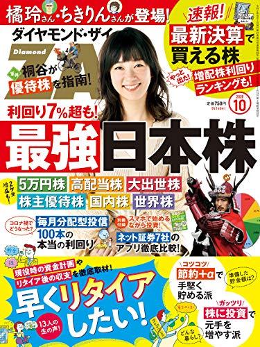 ダイヤモンドZAi (ザイ) 2020年10月号 [雑誌]