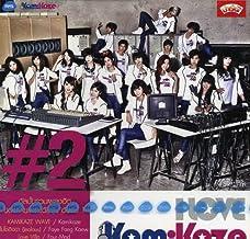 I Love Kamikaze 2 [CD]