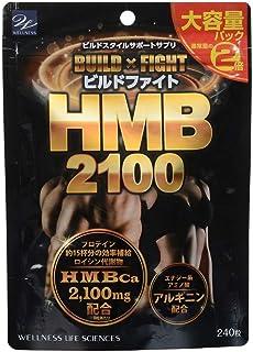 ビルドファイトHMB2100大容量パック 240粒