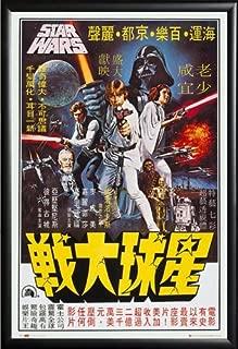 Star Wars Poster - Hong Kong One Sheet 24x36 Dry Mount Poster Matte Back Wood Framed
