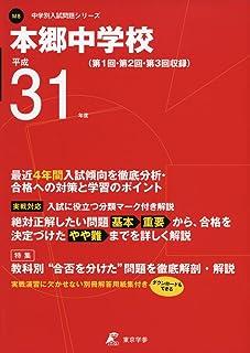 本郷中学校 平成31年度用 【過去4年分収録】 (中学別入試問題シリーズM8)