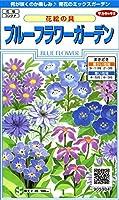 サカタのタネ 実咲花5904 花絵の具 ブルーフラワーガーデン 00905904