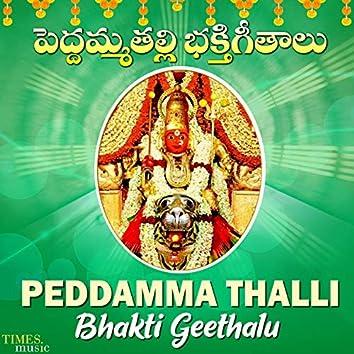 Peddamma Thallibhakti Geethalu