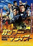 カンフー・マフィア[DVD]