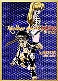 anazar saido borderzu 03 (Japanese Edition)