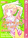 スターダスト★ウインク 7 (りぼんマスコットコミックスDIGITAL)