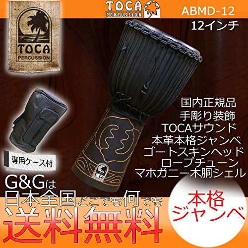 "TOCA (トカ) ABMD-12""Black Mamba"" Djembe, 12"" w/Bag and Djembe Hat ロープチューンジャンベ ケース付"