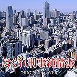 はぐれ刑事純情派 ORITINAL COVER