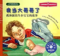 Children's emotional management training and personality Pictures & I when big brother: I was born and a new baby story(Chinese Edition)
