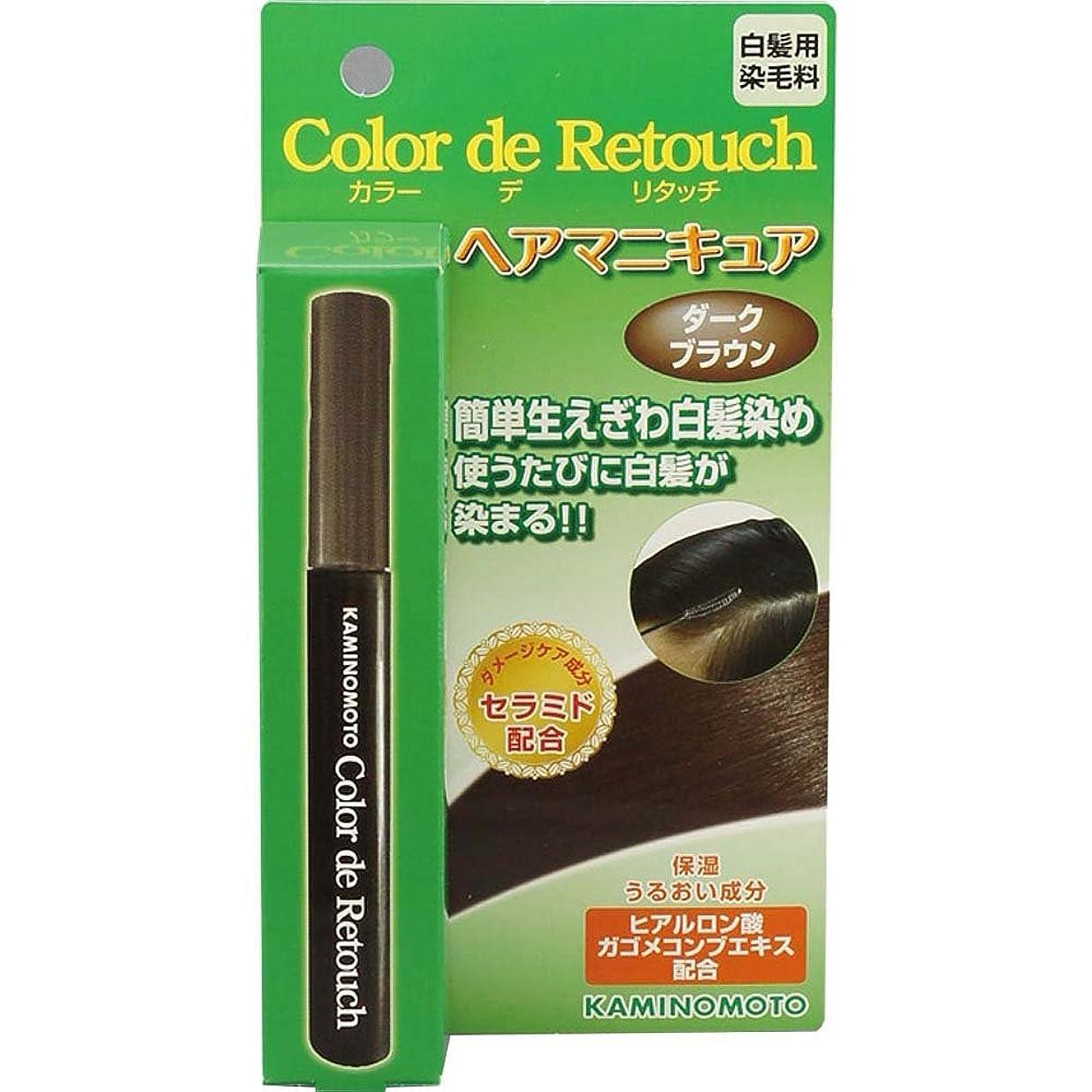 単調なリフレッシュ針加美乃素 カラー デ リタッチ ダークブラウン 10mL