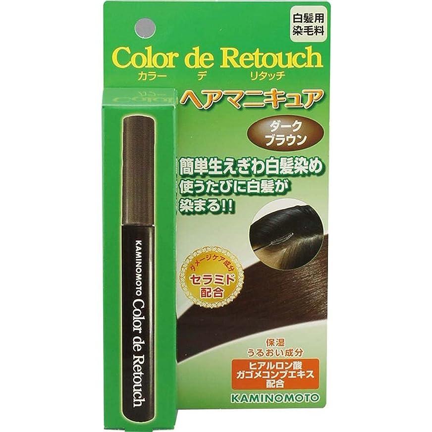 のみ役に立たないフォロー加美乃素 カラー デ リタッチ ダークブラウン 10mL