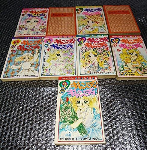 キャンディ・キャンディ コミック 全9巻完結セット (キャンディ・キャンディ  講談社コミックスなかよし )