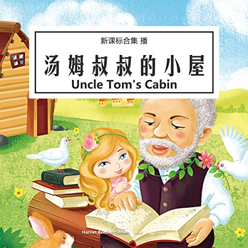 汤姆叔叔的小屋 - 湯姆叔叔的小屋 [Uncle Tom's Cabin] audiobook cover art