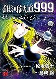 銀河鉄道999 ANOTHER STORY アルティメットジャーニー 5 (チャンピオンREDコミックス)
