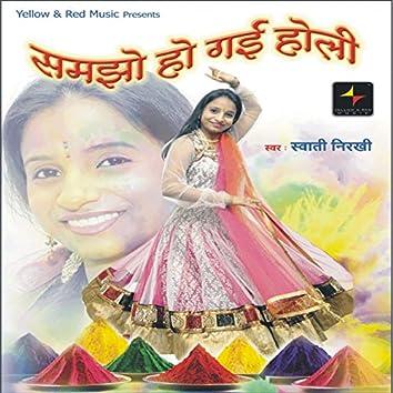 Samjho Ho Gayi Holi