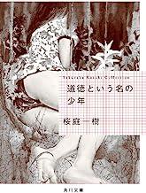 表紙: 道徳という名の少年 (角川文庫) | 桜庭 一樹