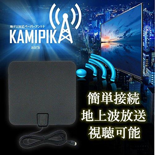 SDペーパーアンテナ地デジ対応地上波放送電波受信HDTVアンテナ1080PTVアンテナ室内超薄型卓上簡単防災KAMIPIKA(ホワイト)KAMIPIKA-WH