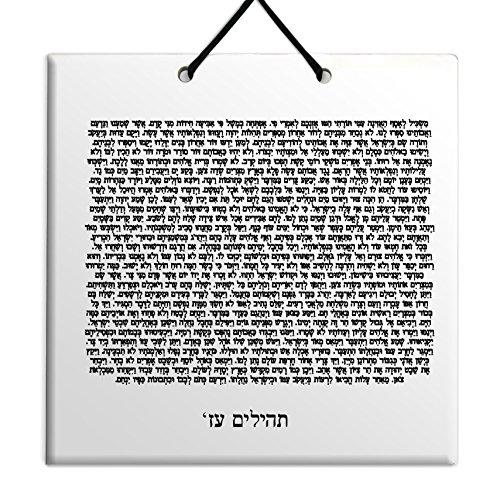 Lichaam-Soul-n-Spirit Wood MDF tegel muur opknoping Hebreeuwse Psalmen hoofdstuk 78 TEHILLIM en Hij zette een Torah in Israël, die Hij beval onze voorvaderen om ze bekend te maken aan hun zonen