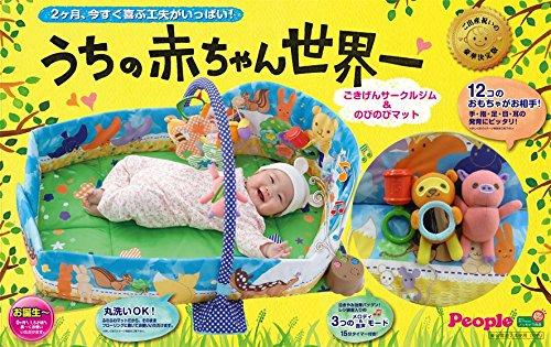うちの赤ちゃん世界一 ごきげんサークルジム&のびのびマット