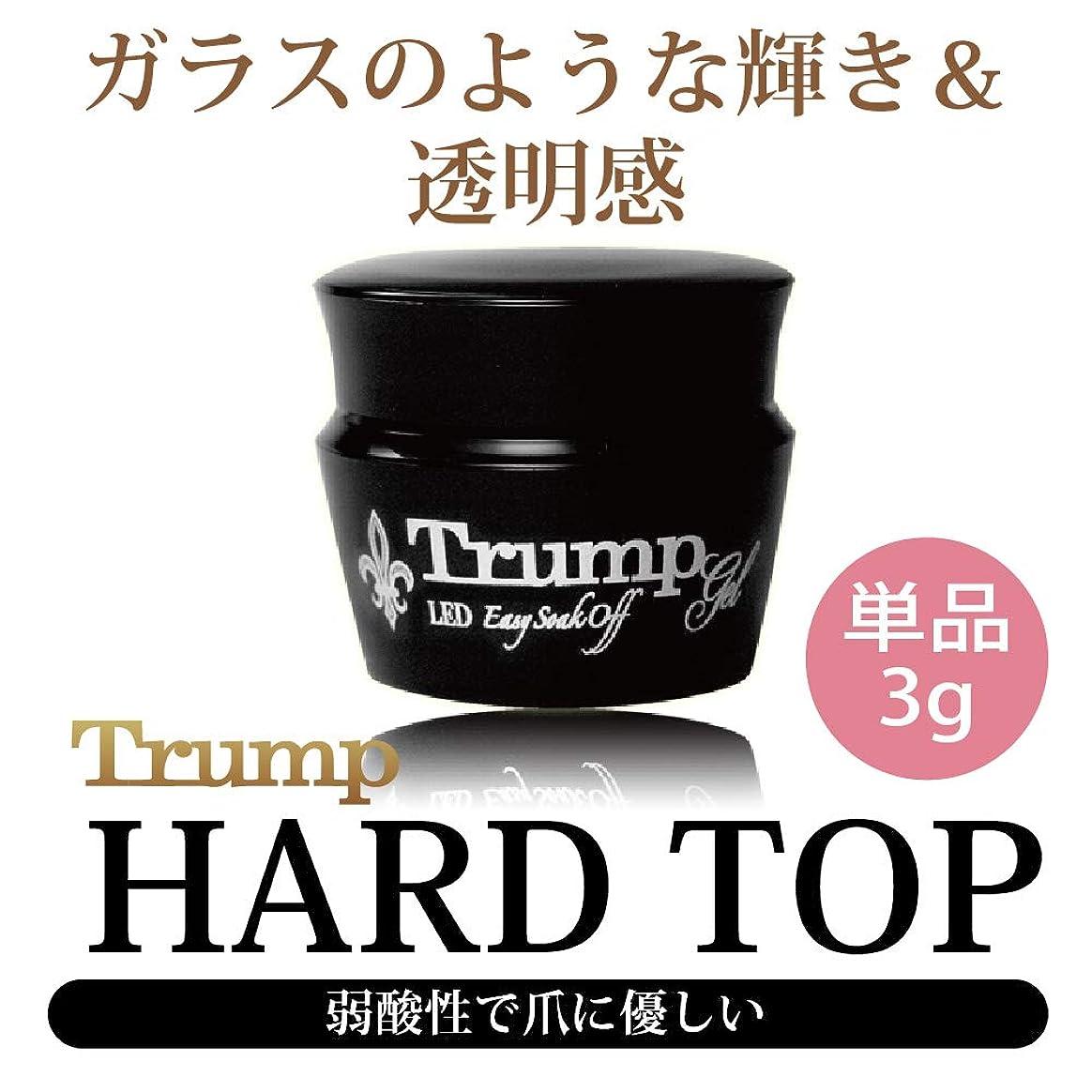 完全に乾く小間表現Trump ハードクリアージェル 3g