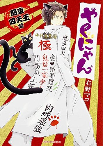 やくにゃん 関東四天王編 (あすかコミックスDX)