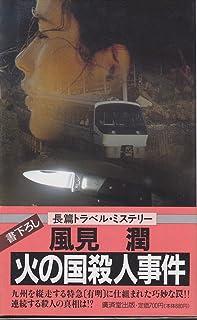 火の国殺人事件 (広済堂ブルーブックス)