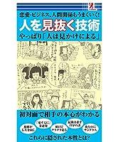surprisebook/人を見抜く技術