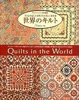 世界のキルト キルトシ゛ャハ゜ン特別編集