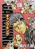 ギャングキング 18 (ヤングキングコミックス)