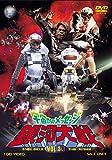宇宙からのメッセージ 銀河大戦 VOL.3[DVD]