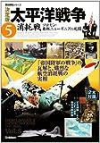 決定版 太平洋戦争5消耗戦~ソロモン・東部ニューギニアの戦い (歴史群像シリーズ)
