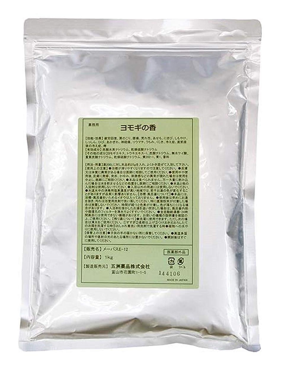 矩形賭けクレジット薬用入浴剤 業務用 ヨモギの香 1kg [医薬部外品]