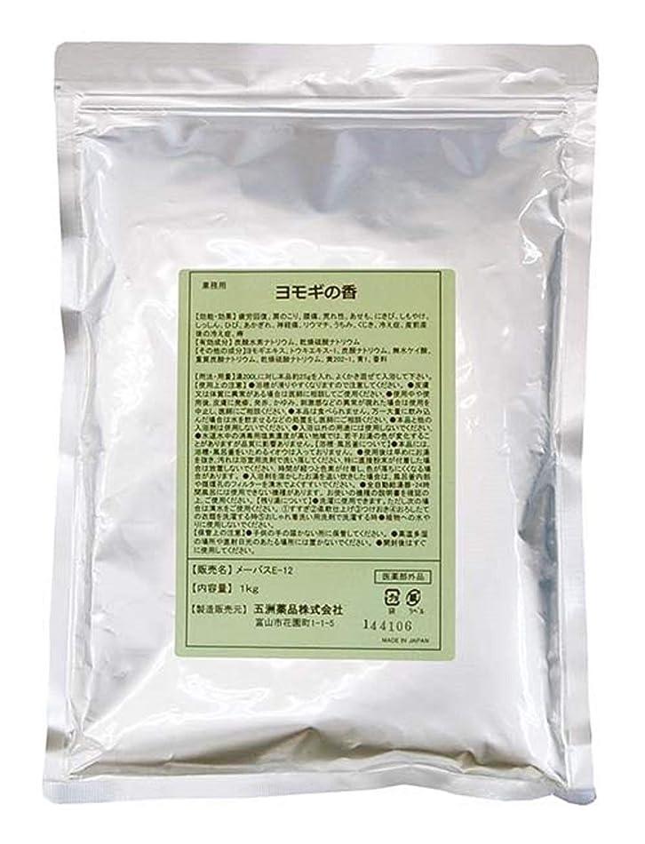 良性足枷証明する薬用入浴剤 業務用 ヨモギの香 1kg [医薬部外品]
