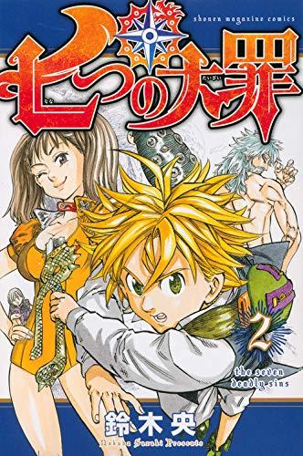 七つの大罪(2) (講談社コミックス)