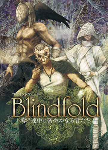 Blindfold2巻: 奪う連中と密やかなる者たち
