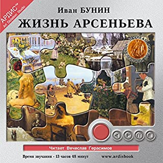 Zhizn' Arsen'eva cover art
