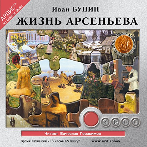 Zhizn' Arsen'eva audiobook cover art