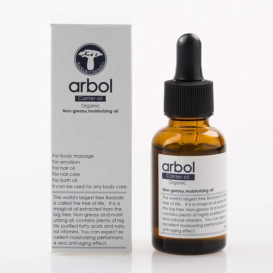 アリーナ連続した皮肉arbol(アルボル)キャリアオイル 30ml スキンオイル バオバブオイル ピュアオイル (フェイスオイル/ボディオイル/ヘアオイル/ネイルオイル)1118-1001